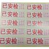 易碎纸-物流标签
