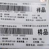 烟花爆竹包装标识码-条形码印刷