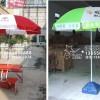 福州广告伞,福州太阳伞定制