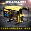 你3kw柴油家用发电机220v低耗油那家好价格