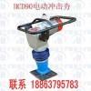 HCD80型电动冲击夯首选济宁德海18863795783