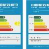 提供燃气热水炉中国能效标识 能效检测备案 ODM办理邦凯咨询