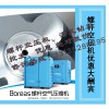 双螺杆空压机厂家 移动式空压机品牌