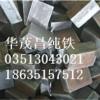 太钢纯铁钢坯工业纯铁铸造纯铁冶炼纯铁