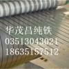 太钢纯铁薄板卷料分条,纯铁圆钢,工业纯铁,规格齐全