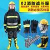 02消防服装战斗服 耐高温防火阻燃服