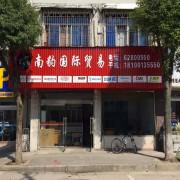 宁波南豹国际贸易有限公司的形象照片