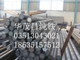 太钢电工纯铁,纯铁圆钢,工业纯铁,冷热加工性能好