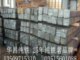 纯铁钢锭,纯铁圆棒,电磁阀纯铁,纯铁线材,华昌供应