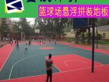 全众体育篮球场运动拼装地板|聚丙烯材料环保悬浮地板