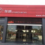 上海爱众汽车销售有限公司的形象照片