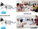 高清视频会议-国际视频通信号码