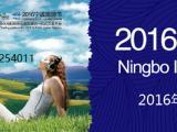 2016宁波国际旅游展招展