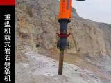 液压岩石分裂器/机载式岩石劈裂机/静态爆破大型矿山开采裂石器