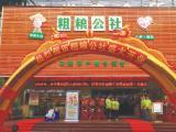 粗粮公社生态餐厅加盟|回族菜粗粮餐厅加盟|京帮菜粗粮餐厅加盟