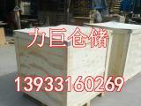 优质木箱生产厂家