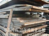 DT3E电工纯铁,工业纯铁,铸造纯铁,合金纯铁,请找华昌