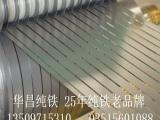 纯铁棒,纯铁卷,原料纯铁,铸造纯铁,工业纯铁,华昌现货供应