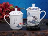 陶瓷带盖杯会议茶杯礼品陶瓷茶杯定做厂家