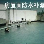 佛山市三水天固防水补漏有限公司的形象照片
