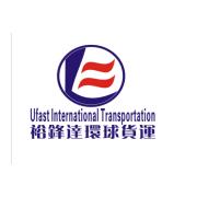 深圳市裕锋达环球货运代理有限公司的形象照片