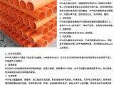 PVC电力电缆护套管 厂商直销