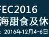 2016上海高端食品展