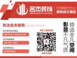 广州天河装饰公司