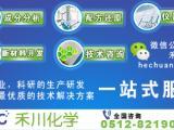 铜抛光剂配方-禾川化学品质材料专家
