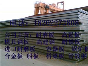 宝钢产Q370R抗压容器板价格低