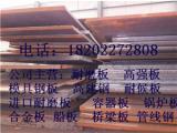 大批量Q355NH耐候结构钢