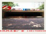 上海虹口区车库挡水板_防汛挡水板安装