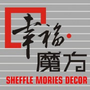 四川省幸福魔方装饰工程有限公司的形象照片