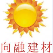重庆向融建材有限公司的形象照片
