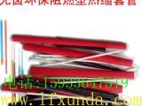 超薄型无卤环保阻燃型热缩套管