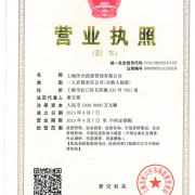 上海沣合投资管理有限公司的形象照片