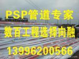 重庆PSP钢塑复合压力管,PSP管道专家