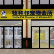 北京牧和邻宠物用品有限责任公司的形象照片