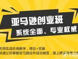 深圳跨境电商学院-深圳跨境电商机构-文浩电商学院