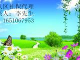 北京城八区社保代理 公积金