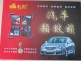 名帅汽车指纹锁|指纹汽车控制系统PL-A