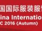 2016中国服装展