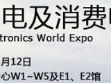 2017年中国家电展