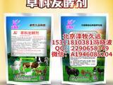发酵小麦秸秆专用饲草改良剂草料发酵剂