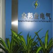 广州众邦业电气技术有限公司的形象照片