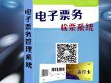 检票系统 二次入园 售票检票软件、电子门票管理软件