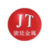 上海骏廷有色金属有限公司的形象照片