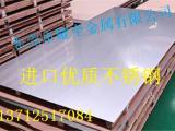 原装进口SUS316不锈钢板,日本进口不锈钢板