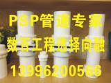 重庆PSP钢塑复合给水管,PSP管道专家