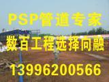 PSP钢塑复合管重庆,PSP管道专家